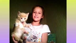 МОЙ НОВЫЙ ПИТОМЕЦ! Как назвать кота-мальчика?Кристина Tube Girls