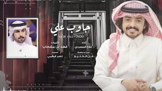 جاوب علي I كلمات فهد بن مشعاب I أداء فلاح المسردي - حصرياً 2020