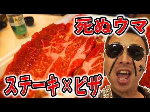 【死ぬウマ】ビーフステーキ×ピザ=「BEIZZA(ビッザ)」でKFCに勝つ!!10000cal超えのモンスター食いモン!!