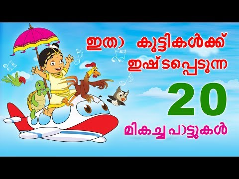 Top 20 Hit Songs Of Kingini Chellam -  Malayalam Rhymes For Kids