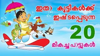 Top 20 Hit Songs Of Kingini Chellam - Collection Of Cartoon/Animated Malayalam Rhymes For Kids