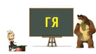 Урок 7 Вчимо букву Г Читаємо склади на букву Р ГА ГЯ, ГО – ГЕ, ГУ – ГЮ, ГИ –