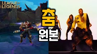 롤 모든 챔피언 춤 원본 (League Of Legends Dance References)