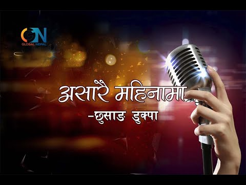 Asarai Mahinama by Chhusang Dukpa | Karaoke with Lyrics
