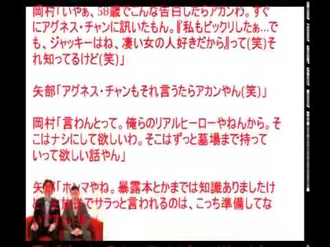 水沢アキとジャッキーチェンの交際話に岡村がぶち切れ!?