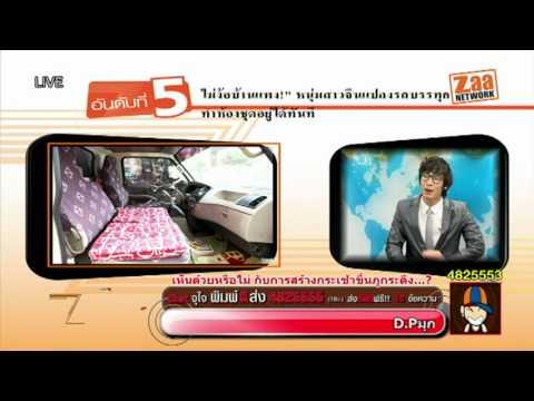 Mthai ข่าวภาคซ่าส์ ข่าวซ่า5อันดับ_1(06-09-11)