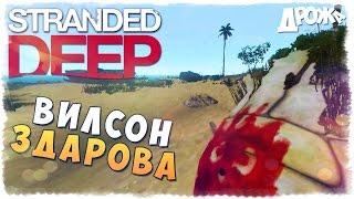 Stranded Deep ~12~ВИЛСОН! 60 fps