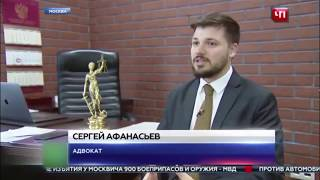 Адвокат Афанасьев Сергей на НТВ ЧП