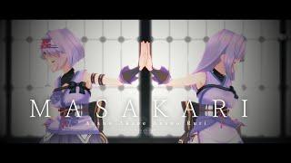 【MV】MASAKARI / 朝ノ瑠璃&朝ノ茜【VirtuaREAL.01】