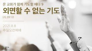 9. 외면할 수 없는 기도 (시 39:12) | 열린교회 | 김남준 목사