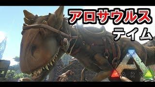 [PS4]アロサウルスをテイム! のんびりアーク恐竜生活シーズン2[ARK:Survival Evolved]