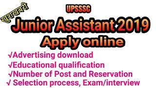 upsssc-junior-assistant-2019-apply-online