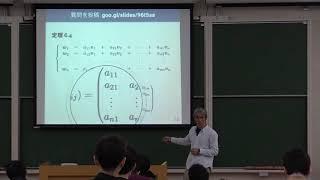 線形代数 II 2017 (7-1) ベクトル空間の次元
