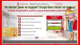 Кредитная карта Максимум/Альфа Банк/Кредит онлайн