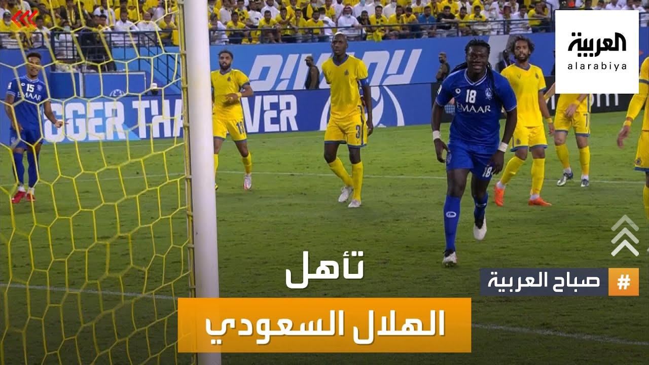 صباح العربية | تأهل الهلال السعودي إلى المباراة النهائية لدوري أبطال آسيا  - نشر قبل 43 دقيقة
