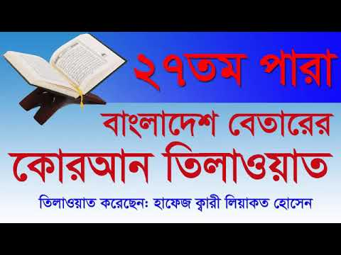 Most Beautiful Heart Touching Quran Recitation. Para 27. খতমে কোরাআনের বিশেষ অনুষ্ঠান হিফজুল কোরাআন.
