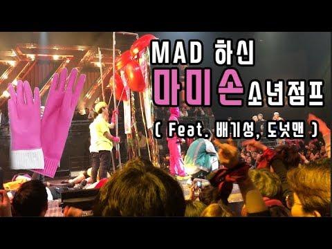 [쇼미더머니777 결승직캠] 마미손 소년점프 (Feat. 배기성, 도넛맨) SMTM777 cam  FINAL  MOMMY SON