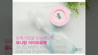 유축기연결모유저장팩 유니맘이지모유팩 01