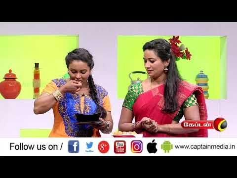 திங்கள் முதல் காலை 11.30 மணிக்கு எங்கேயும் சமையல் | #promo    Like: https://www.facebook.com/CaptainTelevision/ Follow: https://twitter.com/captainnewstv Web:  http://www.captainmedia.in
