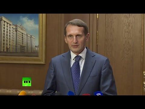 Нарышкин: Визовые ограничения для Матвиенко — бесстыдное нарушение норм международного права