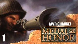 Полное прохождение игры MEDAL OF HONOR МЕДАЛЬ ЗА ОТВАГУ 1999   часть 1я PS1
