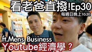 【看!老爸直播Ep30】Youtube經營賺錢!?ft.Men's Business