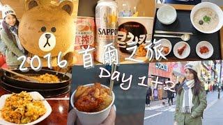 ✿兩個女生遊首爾✿ EP.1  #CKKKR - 2016 Seoul Trip Day 1,2