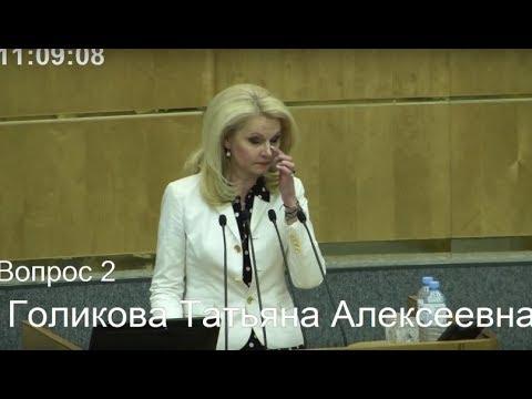 Голикова расплакалась в Думе  на Пленарном заседании, покидая Счетную палату 17.05.2018