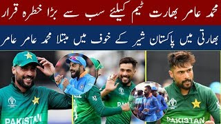 Muhammad Amir Great Bowling Vs India World Cup 2019   Mussiab Sports  