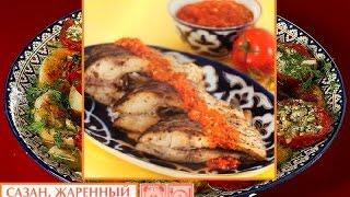 Узбекская кухня. Сазан, жареный с чесноком