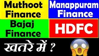 ( Bajaj finance) ( Muthoot Finance) ( HDFC) ( Manappuram Finance) ⚫ BIG NEWS ⚫ Buy Exit Hold ?? SMKC