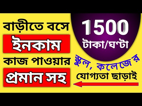 Good income from home | Part time income | freelancer.com | Job Hunt Bangla | Best Part Time Job