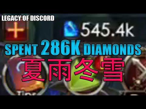 Legacy of Discord: 夏雨冬雪 Rank 1 in Divine Beast Raid