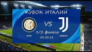 Интер Ювентус Кубок Италии 1 2 финала 02 02 21