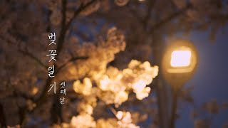 벚꽃일기, 셋째 날 / 안녕... / SONY A7m3…