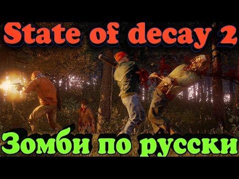 Новый зомби апокалипсис по русски - State Of Decay 2 (мультиплеер)