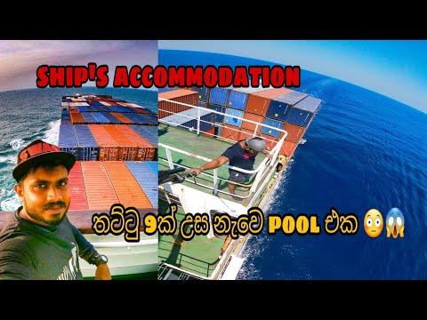 Ship's Accommodation | නැවෙ ඇතුල | Vlog #14