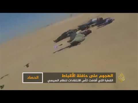 النظام المصري عاجز عن وقف تدفّق دماء مواطنيه  - نشر قبل 6 ساعة