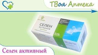 селен активный таблетки  показания (видео инструкция) описание  отзывы - Мощный антиоксидант