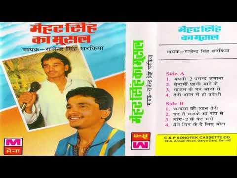 मेहर सिंह का मूसल | Mehar Singh Ka Moosal | Rajendra Singh Kharkiya | Latest Haryanvi Ragani
