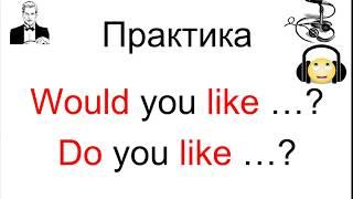 ПРАКТИКА перевода выражения: 'Would you like ...?'
