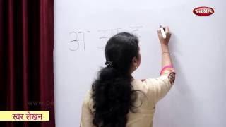 Writing Hindi Swar | हिंदी स्वर | Write Hindi Varnamala | Learn to Write Hindi Alphabets