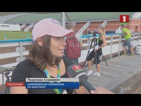ЧМ по летнему биатлону в Раубичах: прошла официальная тренировка. Панорама
