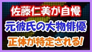 佐藤仁美が自慢 「元彼氏の大物俳優」 その正体が特定される!! 10月4...
