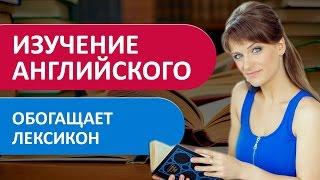 Изучение английского обогащает Ваш лексикон, и повышает личностный уровень - Вадим Савицкий.