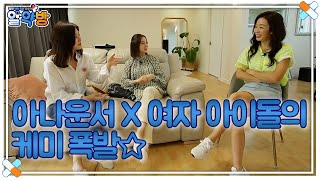 아나운서 출신 김경화의 절친 방문?! 아나운서 X 여자 아이돌의 케미 폭발☆ MBN 211014 방송