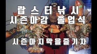 랍스터낚시 졸업식 시즌 마지막을 즐기자~  조부장바다낚…