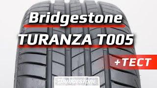 Bridgestone TURANZA T005 /// обзор