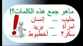 تحدي معرفة جمع هذه الكلمات في اللغة العربية اختبر نفسك