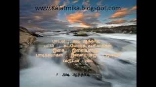 Adi Aathadi Tamil Karaoke For Male Singers